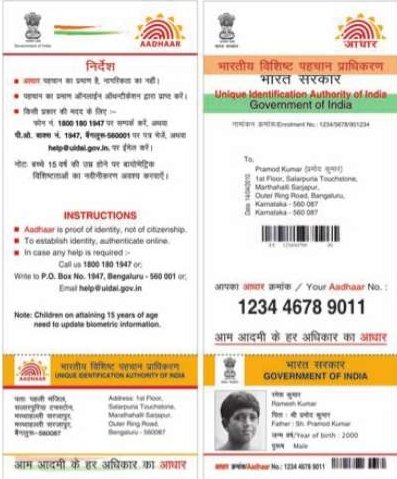 aadhar-card number sms aadhar card allotment message